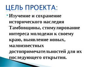 Изучение и сохранение исторического наследия Тамбовщины, стимулирование интер