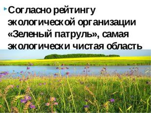 Согласно рейтингу экологической организации «Зеленый патруль», самая экологич