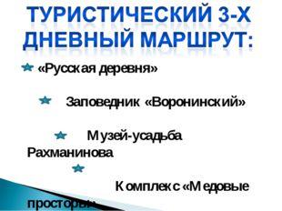 «Русская деревня» Заповедник «Воронинский» Музей-усадьба Рахманинова Комплек