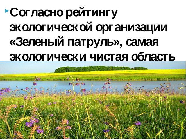 Согласно рейтингу экологической организации «Зеленый патруль», самая экологич...