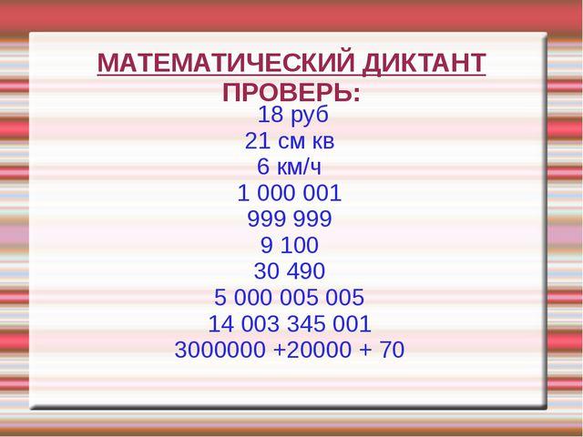 МАТЕМАТИЧЕСКИЙ ДИКТАНТ ПРОВЕРЬ: 18 руб 21 см кв 6 км/ч 1 000 001 999 999 910...