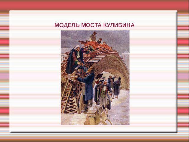 МОДЕЛЬ МОСТА КУЛИБИНА