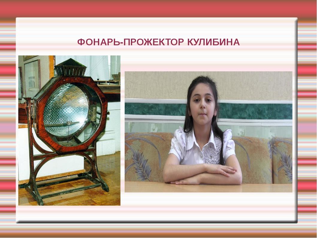 ФОНАРЬ-ПРОЖЕКТОР КУЛИБИНА