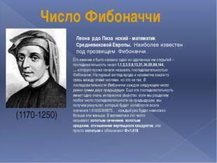 Число Фибоначчи Леона́рдо Пиза́нский - математик Средневековой Европы. Наибо