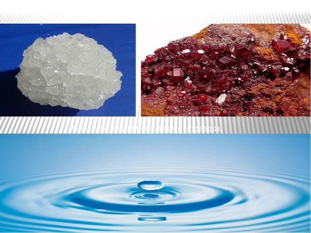 Кристаллы пирита имеют форму додекаэдра. Минерал куприт образует кристаллы в...