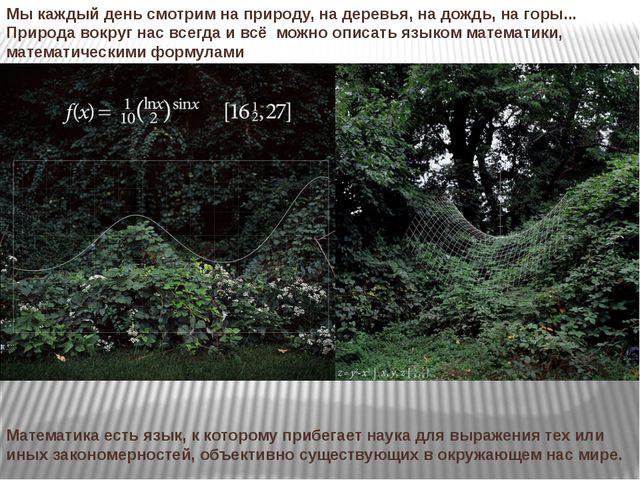 Мы каждый день смотрим на природу, на деревья, на дождь, на горы... Природа в...