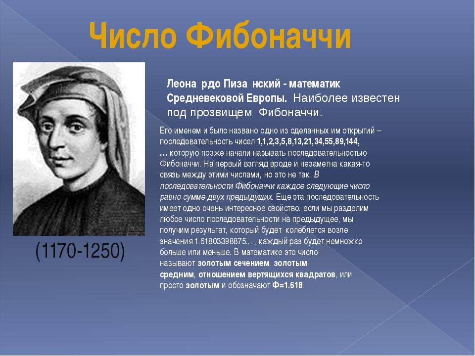 Число Фибоначчи Леона́рдо Пиза́нский - математик Средневековой Европы. Наибо...
