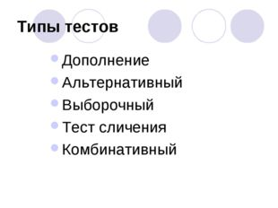 Типы тестов Дополнение Альтернативный Выборочный Тест сличения Комбинативный