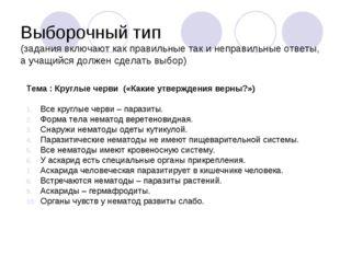 Выборочный тип (задания включают как правильные так и неправильные ответы, а