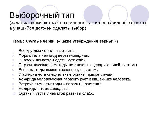 Выборочный тип (задания включают как правильные так и неправильные ответы, а...