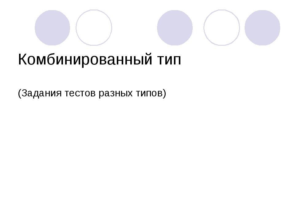 Комбинированный тип (Задания тестов разных типов)