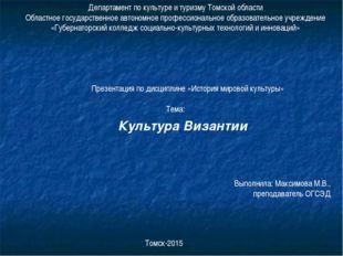 Департамент по культуре и туризму Томской области Областное государственное а