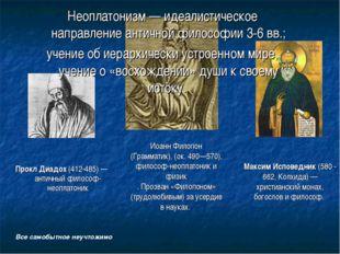 Прокл Диадох (412-485)— античный философ-неоплатоник Все самобытное неучтожи