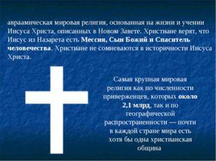 Христиа́нство (от греч. Χριστός — «пома́занник», «месси́я») — авраамическая м