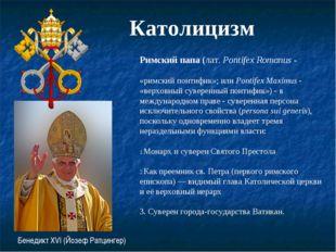 Католицизм Римский папа(лат.Pontifex Romanus- «римский понтифик»; илиPont