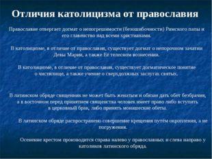 Отличия католицизма от православия Православие отвергаетдогмат о непогрешимо