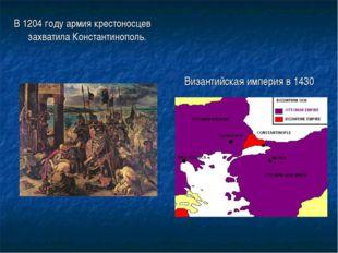 В 1204 году армия крестоносцев захватила Константинополь. Византийская импери
