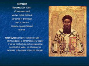 Григорий Палама(1296-1359) Средневековый мистик, византийский богослов и фил