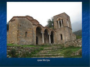 храм Мистры