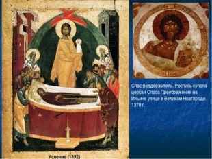 Феофан Грек (ок. 1340— 1405) великий русский и византийский иконописец, миниа