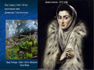 Эль Греко (1541-1614); настоящее имя Доменико Теотокопули Вид Толедо. 1604—16
