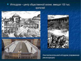 Ипподром – центр общественной жизни, вмещал 100 тыс. зрителей Константинополь