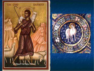 Христос Добрый пастырь. Роспись римских катакомб . III—IV вв. Добрый Пастырь.