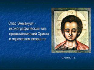 Спас Эммануил - иконографический тип, представляющий Христа в отроческом воз