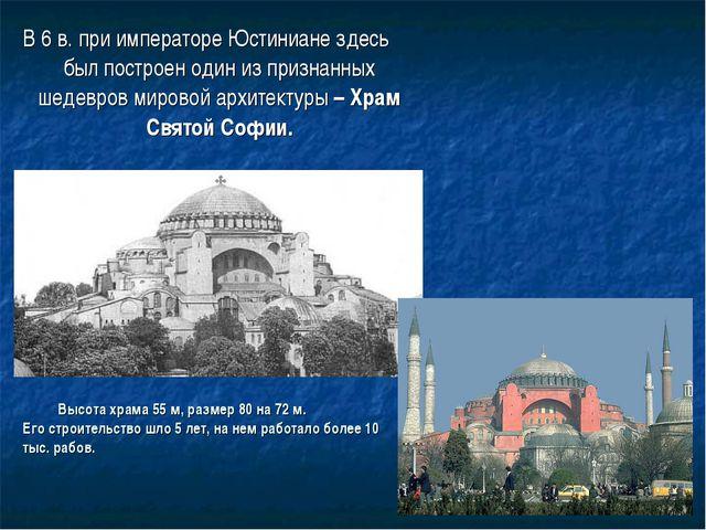 В 6 в. при императоре Юстиниане здесь был построен один из признанных шедевро...
