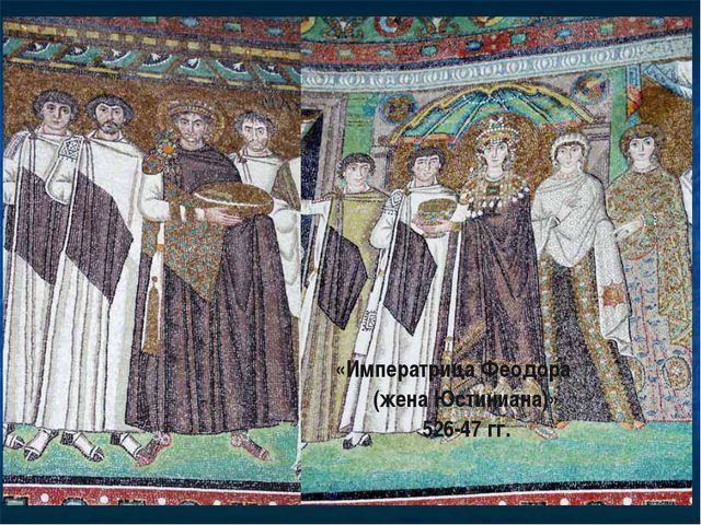 В Византии было развито искусство мозаики. В Равенне были созданы величайшие...