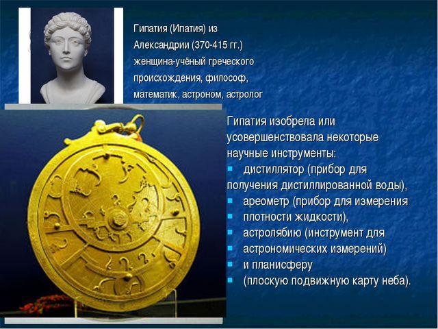 Гипатия (Ипатия) из Александрии (370-415 гг.) женщина-учёный греческого проис...