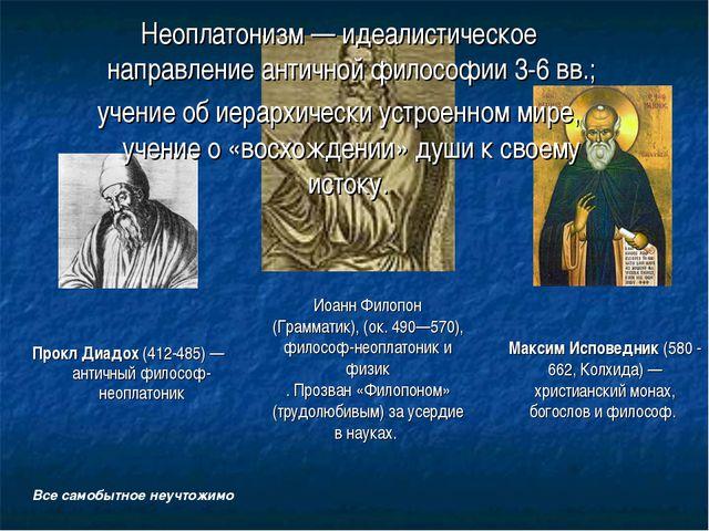 Прокл Диадох (412-485)— античный философ-неоплатоник Все самобытное неучтожи...