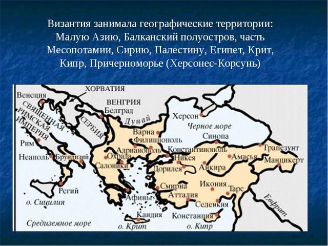 Византия занимала географические территории: Малую Азию, Балканский полуостро...