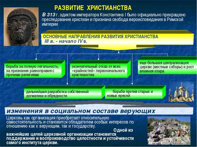 В 313 г. эдиктом императора Константина I было официально прекращено преследо...
