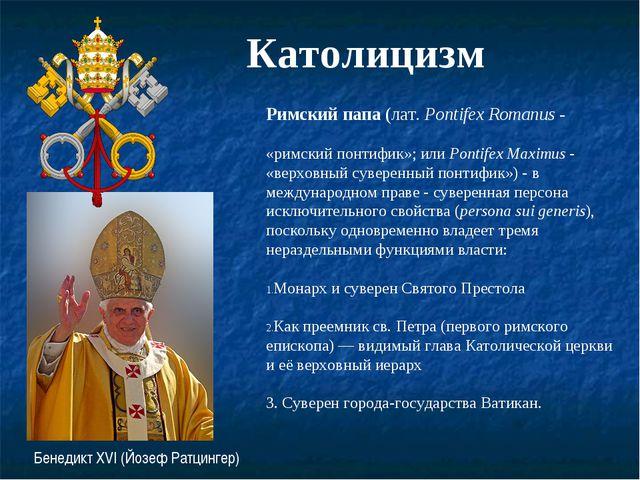 Католицизм Римский папа(лат.Pontifex Romanus- «римский понтифик»; илиPont...