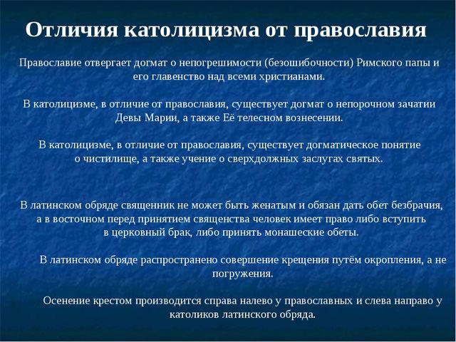 Отличия католицизма от православия Православие отвергаетдогмат о непогрешимо...