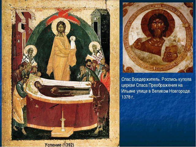 Феофан Грек (ок. 1340— 1405) великий русский и византийский иконописец, миниа...