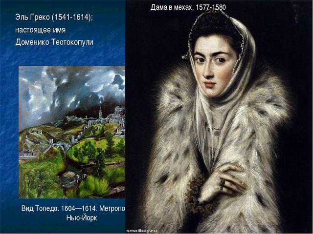 Эль Греко (1541-1614); настоящее имя Доменико Теотокопули Вид Толедо. 1604—16...