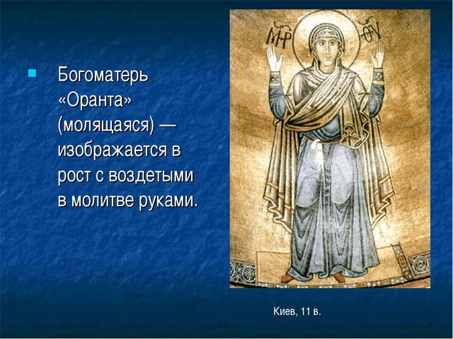Богоматерь «Оранта» (молящаяся) — изображается в рост с воздетыми в молитве р...