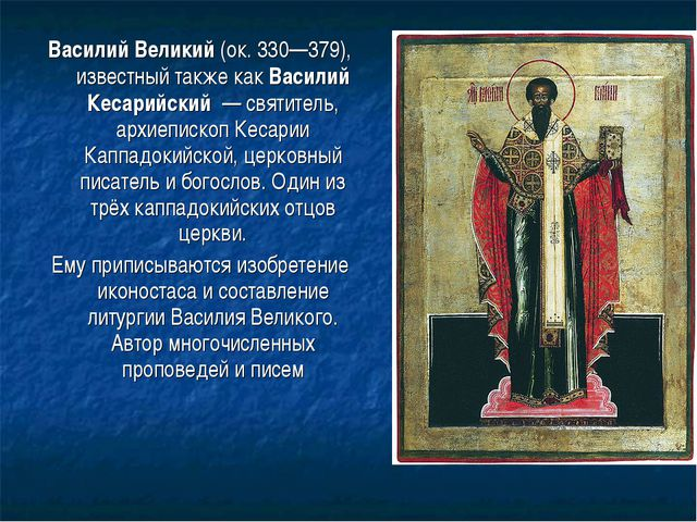 Василий Великий (ок. 330—379), известный также как Василий Кесарийский — свя...