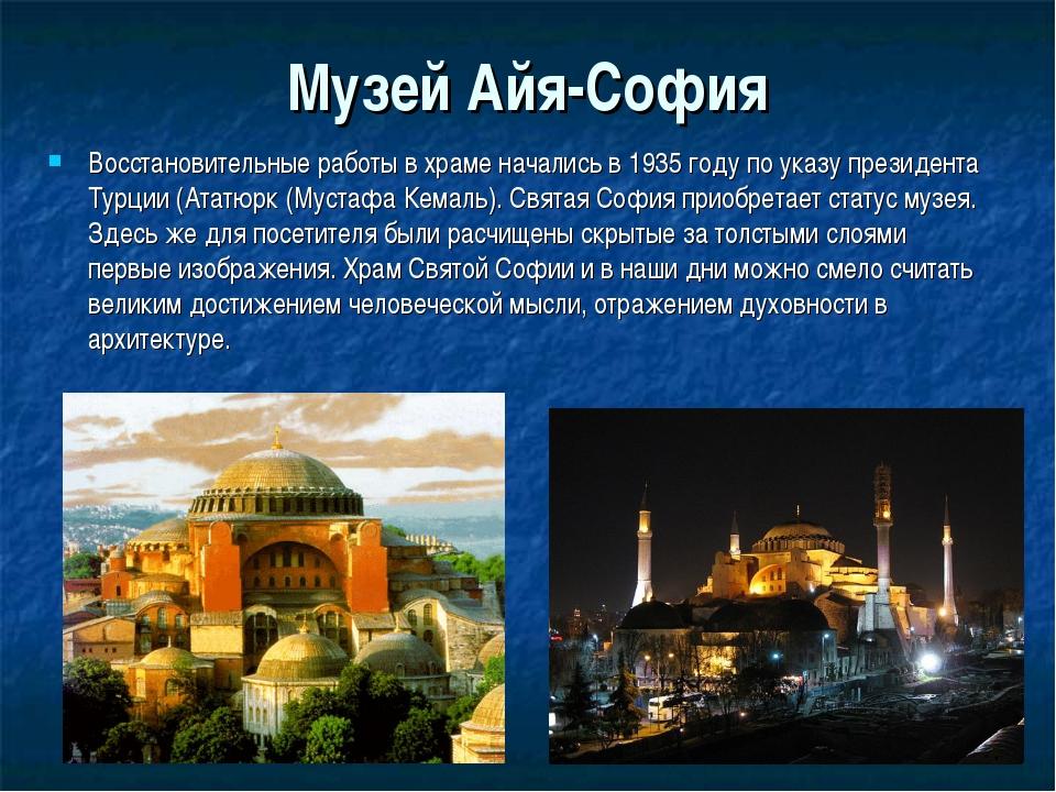 Музей Айя-София Восстановительные работы в храме начались в 1935 году по указ...