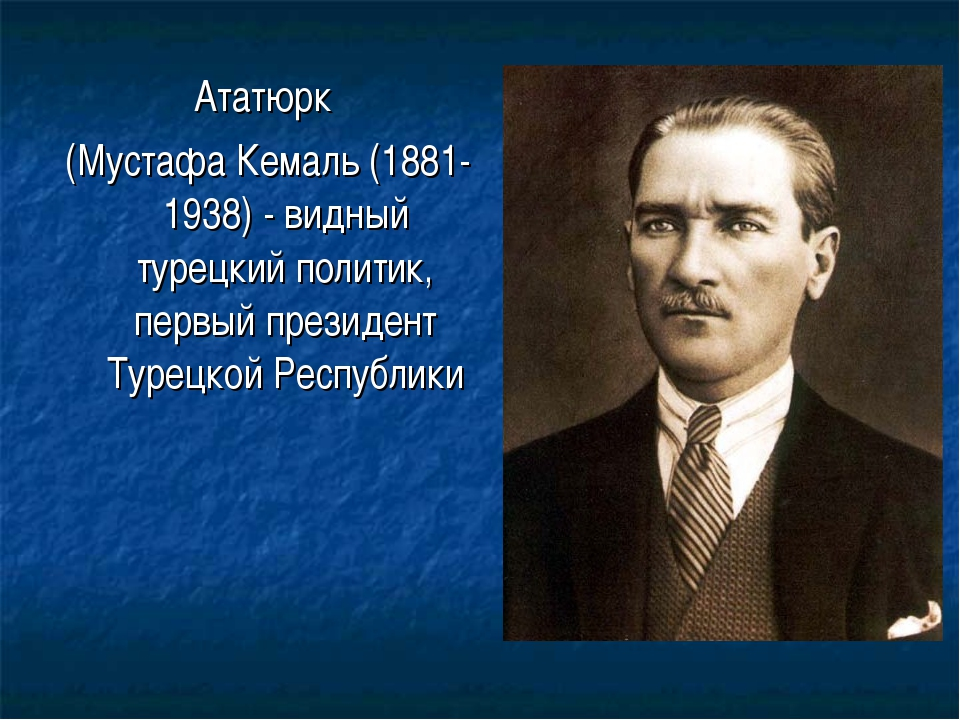 Ататюрк (Мустафа Кемаль (1881-1938) - видный турецкий политик, первый президе...