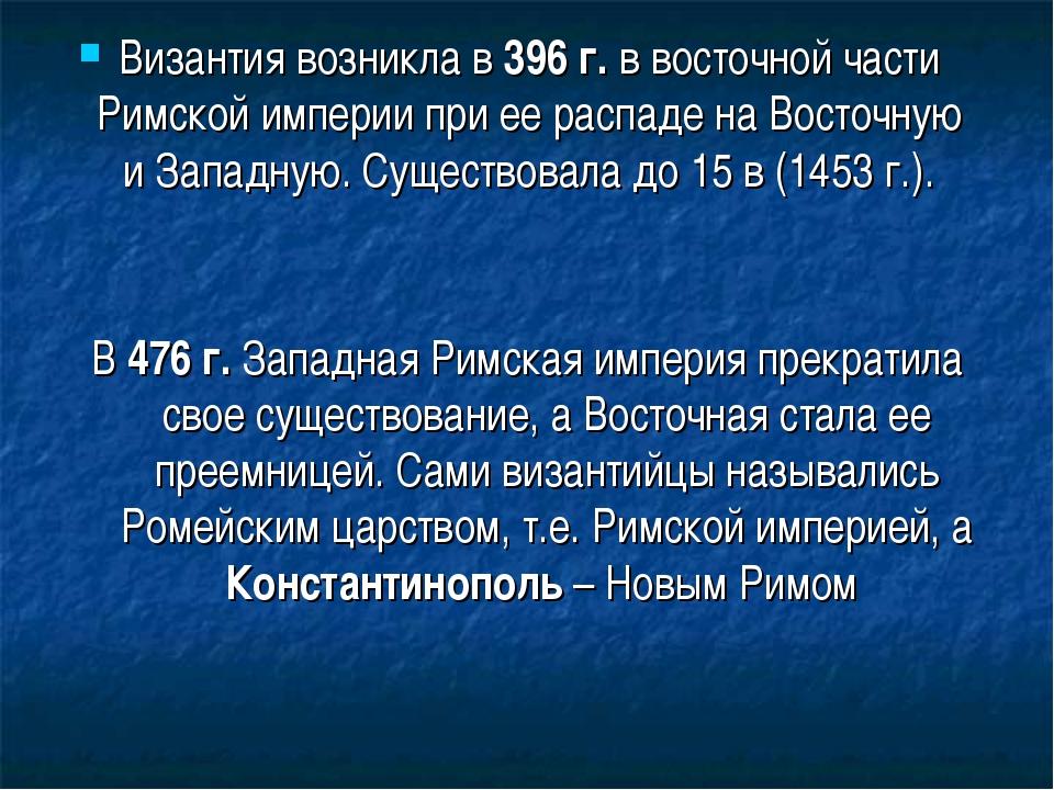Византия возникла в 396 г. в восточной части Римской империи при ее распаде н...