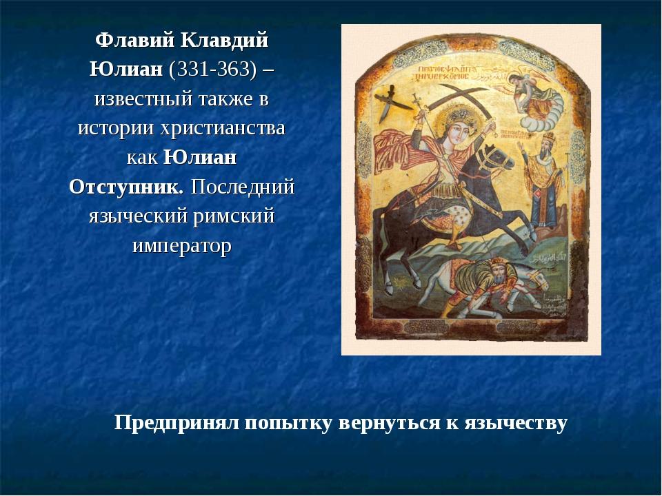 Флавий Клавдий Юлиан (331-363) – известный также в истории христианства как Ю...
