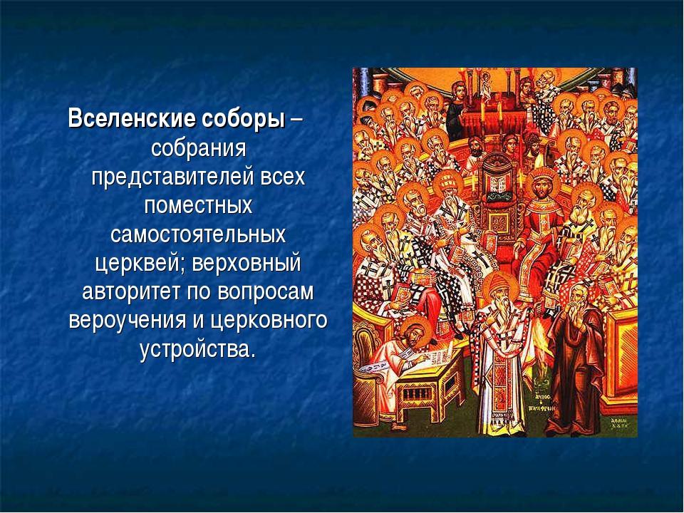 Вселенские соборы – собрания представителей всех поместных самостоятельных це...