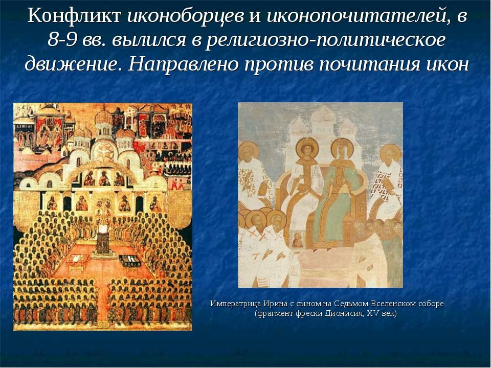 Конфликт иконоборцев и иконопочитателей, в 8-9 вв. вылился в религиозно-полит...