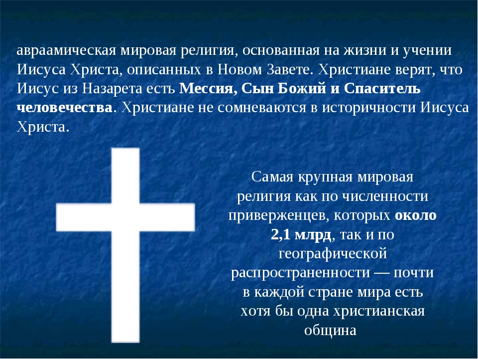 Христиа́нство (от греч. Χριστός — «пома́занник», «месси́я») — авраамическая м...
