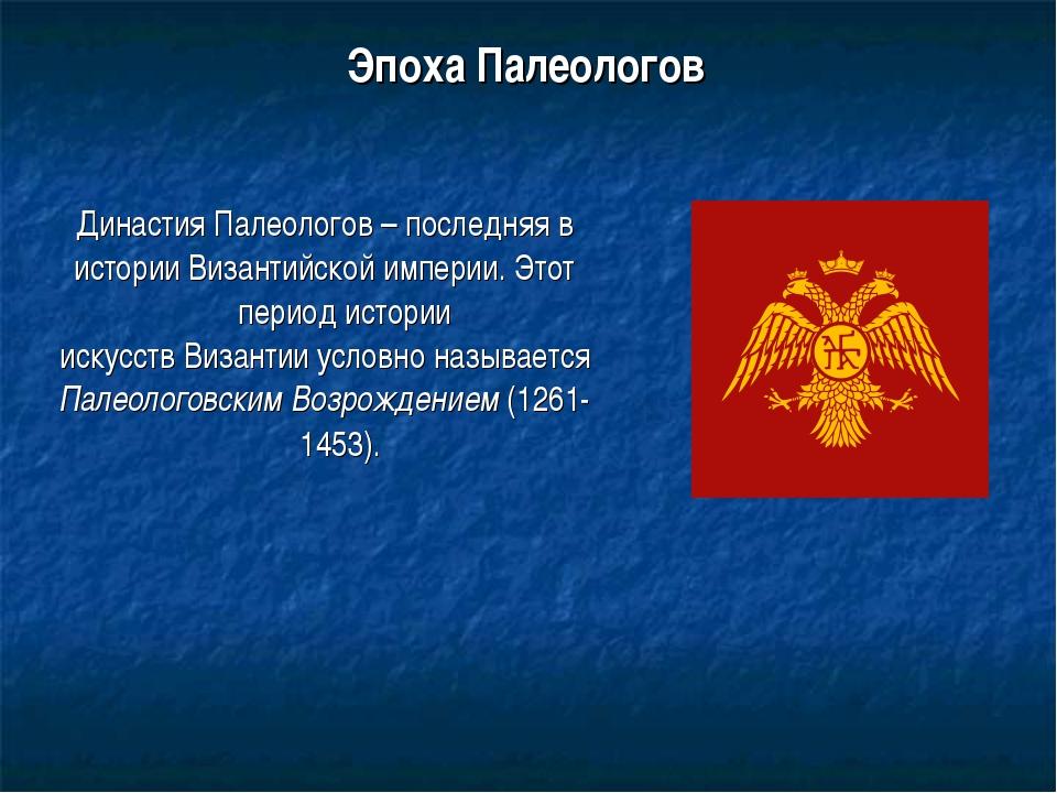 Эпоха Палеологов Династия Палеологов – последняя в истории Византийской импер...