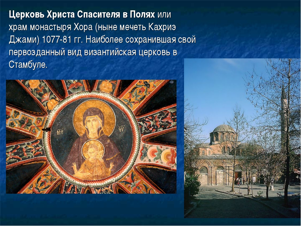 Церковь Христа Спасителя в Полях или храм монастыря Хора (ныне мечеть Кахриэ...