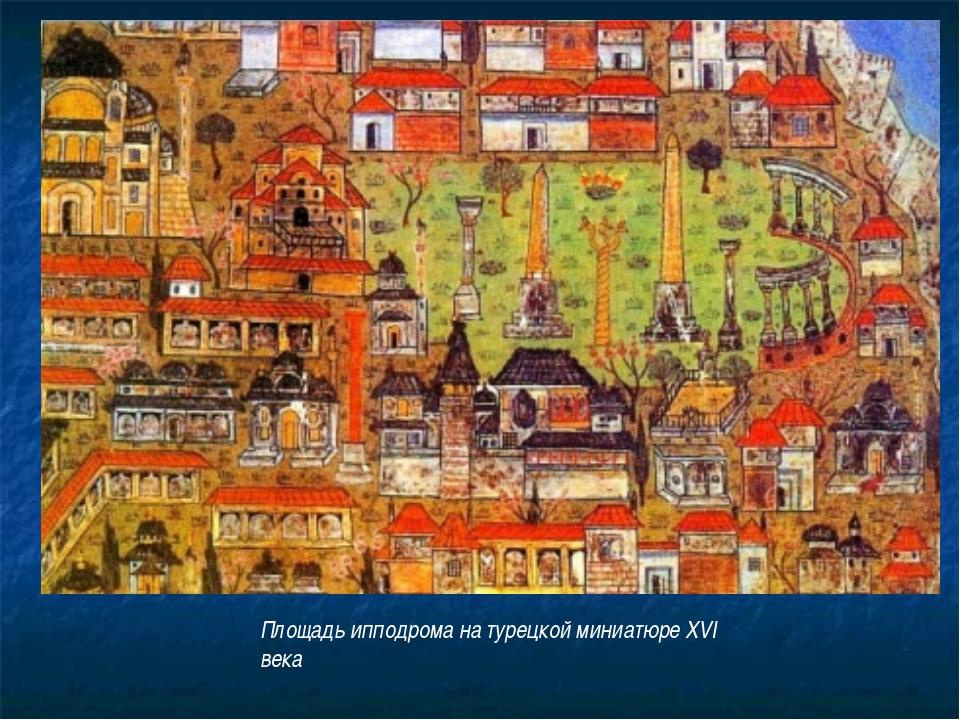 Площадь ипподрома на турецкой миниатюре XVI века